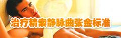 精索静脉高位结扎术,治疗精索静脉曲张金标准