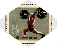 什么是阳痿的邮票鉴定方法